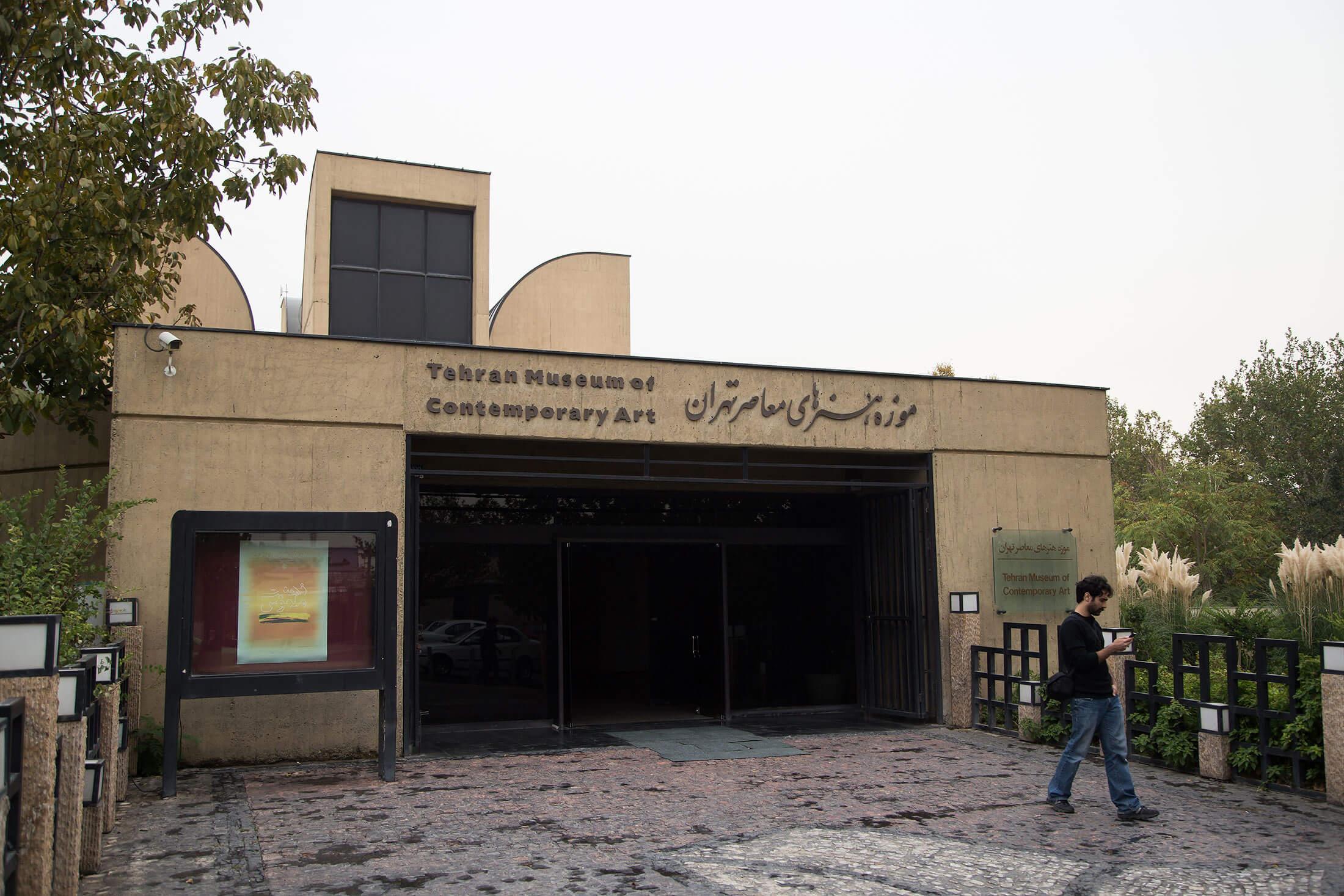 Kunstmuseum Teheran, Museum für Zeitgenössische Kunst
