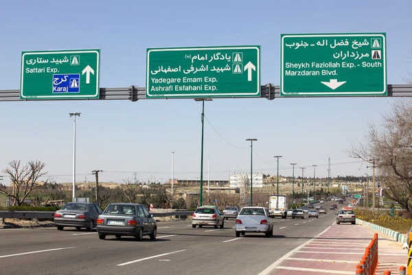 English signs - top 10 surprises in Iran
