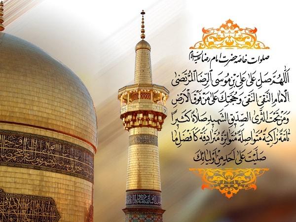 Imam Reza ziarat in Mashhad