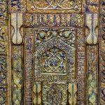 Tehran Islamic Museum