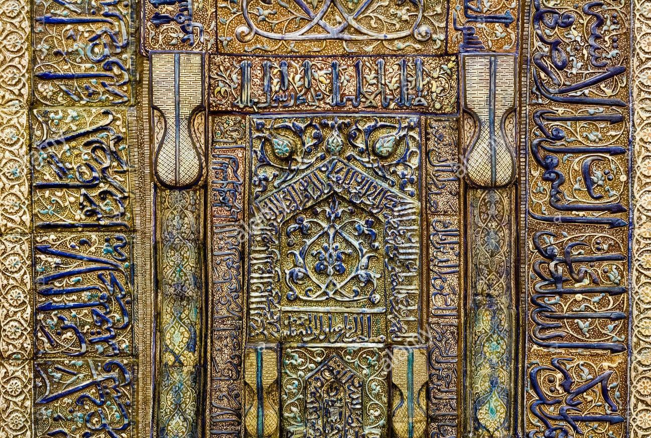Islamic Museum Tehran